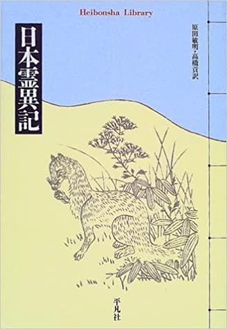 日本国現報善悪霊異記 にほんこくげんほうぜんあくりょういき 多田一臣 と景戒による書籍について感想・レビューをお願いします。