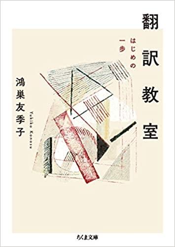 翻訳教室: はじめの一歩 鴻巣友季子による本について感想・レビューをお願いします。