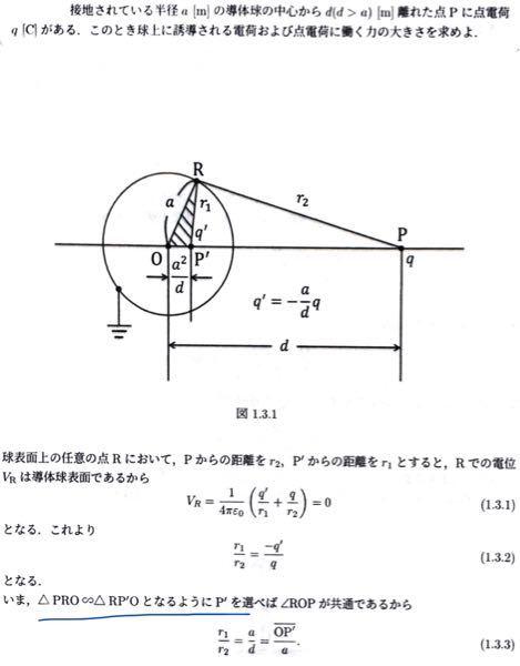 電荷、影像法の問題です。なぜ△PROと△RP'Oが相似となるようにP'を選ぶのでしょうか。