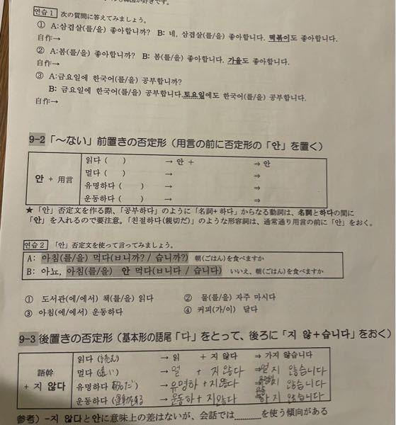 韓国語のこの課題の意味があまりわからず進みません。 一番下はやってみたのですが合っていますか? それ以外に入る言葉も教えて欲しいです。