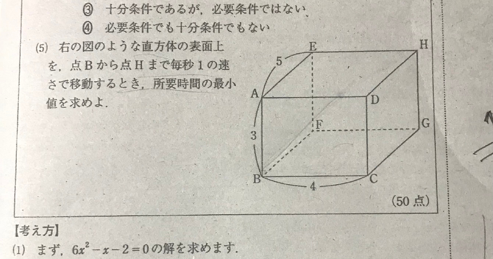 数学ⅠAの問題です。 (駿台模試より) こちらの問題の解き方が分かりません。 展開図をどう利用すればいいのか、教えて頂けますと嬉しいです。