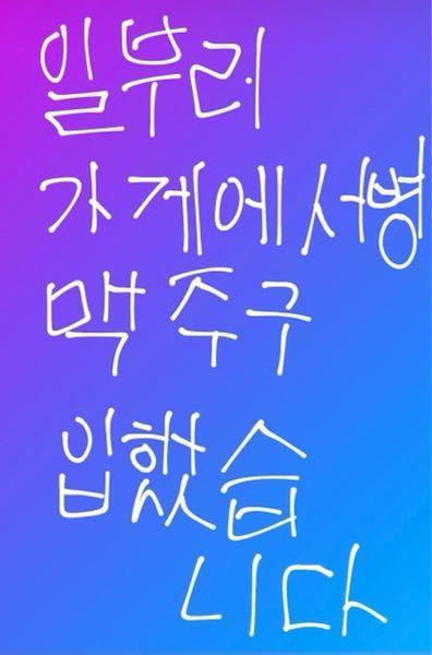 この韓国語を日本語に訳してほしいです。 検索用 浦島坂田船 志麻 韓国 K-POP