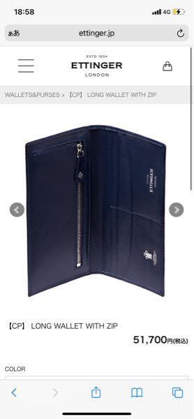 今年27歳になる彼氏への誕生日プレゼントの1つに、写真のエッティンガーの長財布をプレゼントしようと思ってます。 前に、デパートで、こんな色の財布がほしいな〜と言っていたので、色はこれにしたのですが、財布の形やブランド的に大丈夫でしょうか?