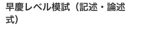 早稲田大学文学部志望です。 11月に河合塾実施の早慶レベル模試を受けるか悩んでいます。 「記述、論述式」と書いてあるのですが、私の志望学部は論述はほとんど無いので(早稲田大学自体論述が主な解答形式の学部はほとんど無いですよね?)本番に近い問題形式では無いのかなと思い、受けるか迷っています。 どれくらいの割合で論述があるのか受けたことがある方教えていただけると嬉しいです(;_;)
