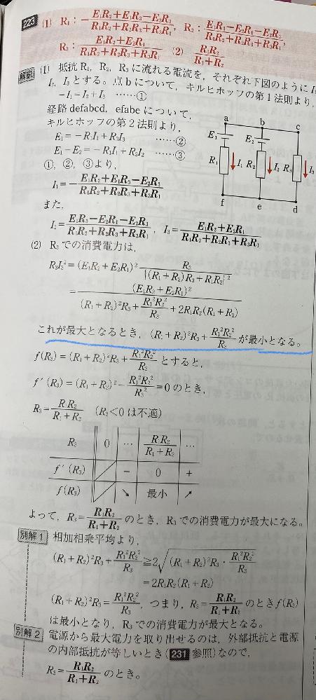 (1)R1,R2,R3に流れる電流をそれぞれ求めよ。ただし、それぞれa→f,b→e,c→dの向きを正とする。 (2)Rでの消費電力が最大になるときのR3を求めよ。 (2)の青線を引いているところ...