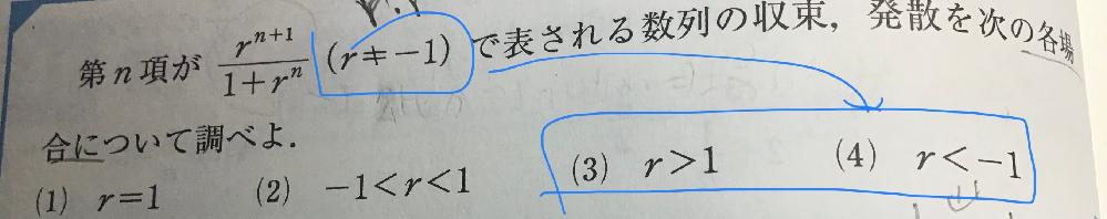 数学Ⅲ、極限の質問です。 こういう問題は(3)と(4)は同じ答えということで良いですか。それとも計算から答えまで違いますか。教えてください。よろしくお願いします。