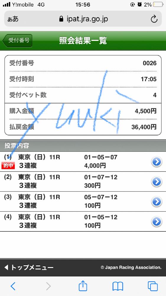 皆さんの協力に感謝します(>_<) 毎日王冠、ブチ抜いたけど、 「ですよね。。」という感じでした。 JRA10年やってて、何回考えても、 この一択しかなくて、 わかっていたんですが、 より確証を得たかったので、質問しました。 確証質問 https://detail.chiebukuro.yahoo.co.jp/qa/question_detail/q11250750016 来るはずのない ヴァンドギャルドと福永には、 なさけをかけるつもりで、おさえの数百円 賭けました…。 さらに2000円分ほどだけ、 3連複追加購入して、 ポタジェのもさらに買い、 違和感しかないケイデンスコールにも賭けましたが、案の定…。 あんなコンパクトにまとめられたような差しで、あの戦績のマイラーは、 普通1800来ないですよね…。 ダービー、有馬なんかより、 菊と秋天だけ、1番好きなので。 それだけ、がんばります。 JRAにヤラセは無いと思うけど、中でも、 天皇賞秋だけは、ヤラセが絶対にできない GIという持論があります。 法則がある為。 過去の質問に協力頂いた方、 いつもありがとうございます。 皆さん、また質問の際には、 よろしくお願い申し上げます。 あとこの質問は、 今日取れたレースは、どのレースだったでしょうか?? (自分は、的中は東京2400とコレだけで、 少額ですが、新潟阪神、他全部外しました…。)