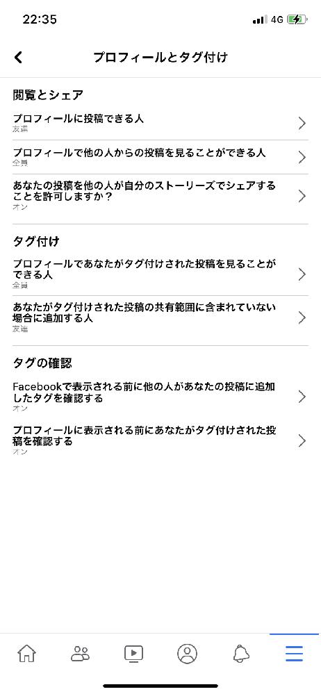 こんばんは。 Facebookについて聞きたいです。 私は、最近知り合いとのコミュニケーションをする為にFacebookをインストールして、やり取りをしたい知り合いをフォローしてその人にもフォロ...