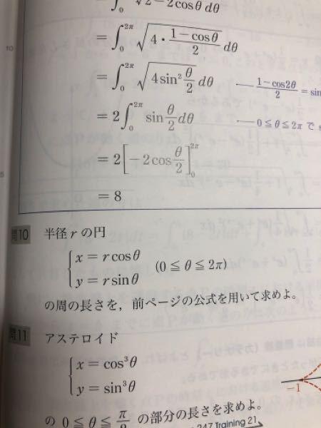 この問10が分かりません! 途中式と答えを教えてください。