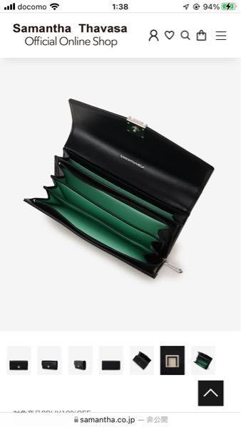 PRADA等ハイブランドの財布で、画像のような形状の財布を探しています。 画像の財布はサマンサベガの物ですが、 ブランドの長財布で 小銭入れが3つに仕切られている物は他にありますか? サマンサタ...