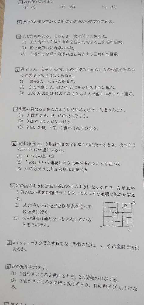 高1数A組合せ 大問だけででもいいので、解いてほしいです。