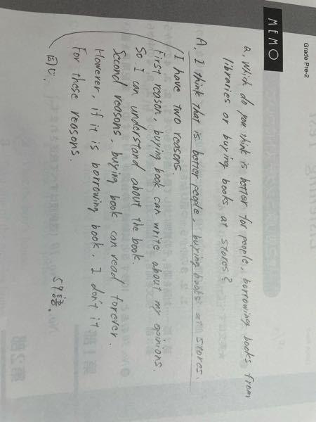 昨日の英検の自己採点の結果です。 受かると思いますか? リーディング 37問中26問 リスニング 30問中20問 ライティングは下の通りです