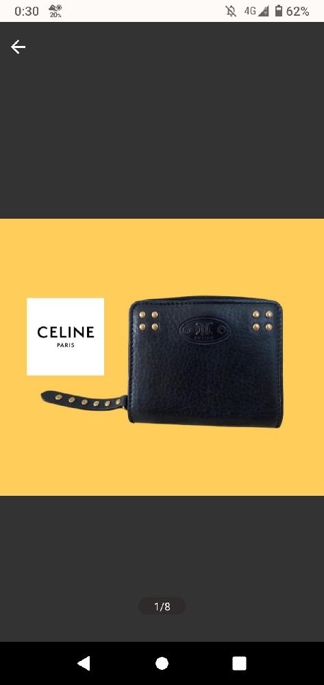 セリーヌの財布で、2つ折りでスタッズがファスナーと財布の表の両側の上部分についていて、小銭入れ部分