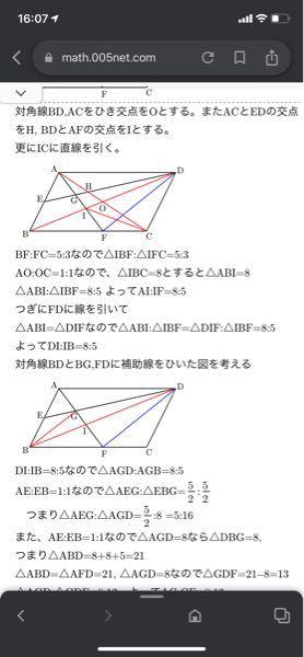 中学数学です。なぜ△ABI=△DIFになるのですか?