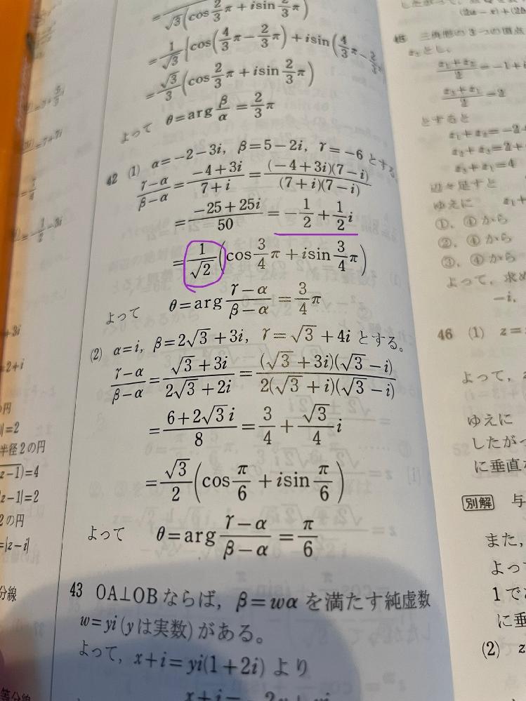 複素数平面の回転角の計算で、線を引いたところからどうしたら丸の答えになるかが分かりません。教えていただきたいです。