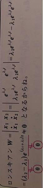 減衰振動の2解定数係数線形微分方程式の解をx=e^λtと予測して特性方程式 : λ²+aλ+b=0 を導くと一次独立な解x₁=e^λ₁t 、x₂= e^λ₂t が得られますがロンスキアンWを計算...