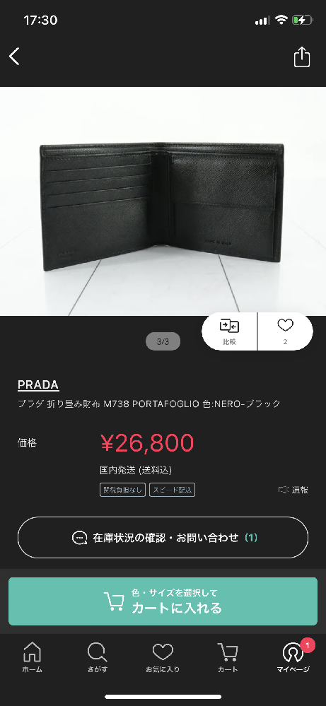 バイマにて購入を検討している商品があります PRADAの財布なのですが元々ギャランティカードが付属されていないらしいです 今までお店やバイマでプラダの物買ってきましたが財布にはついていました ついてないなんてことあるのでしょうか