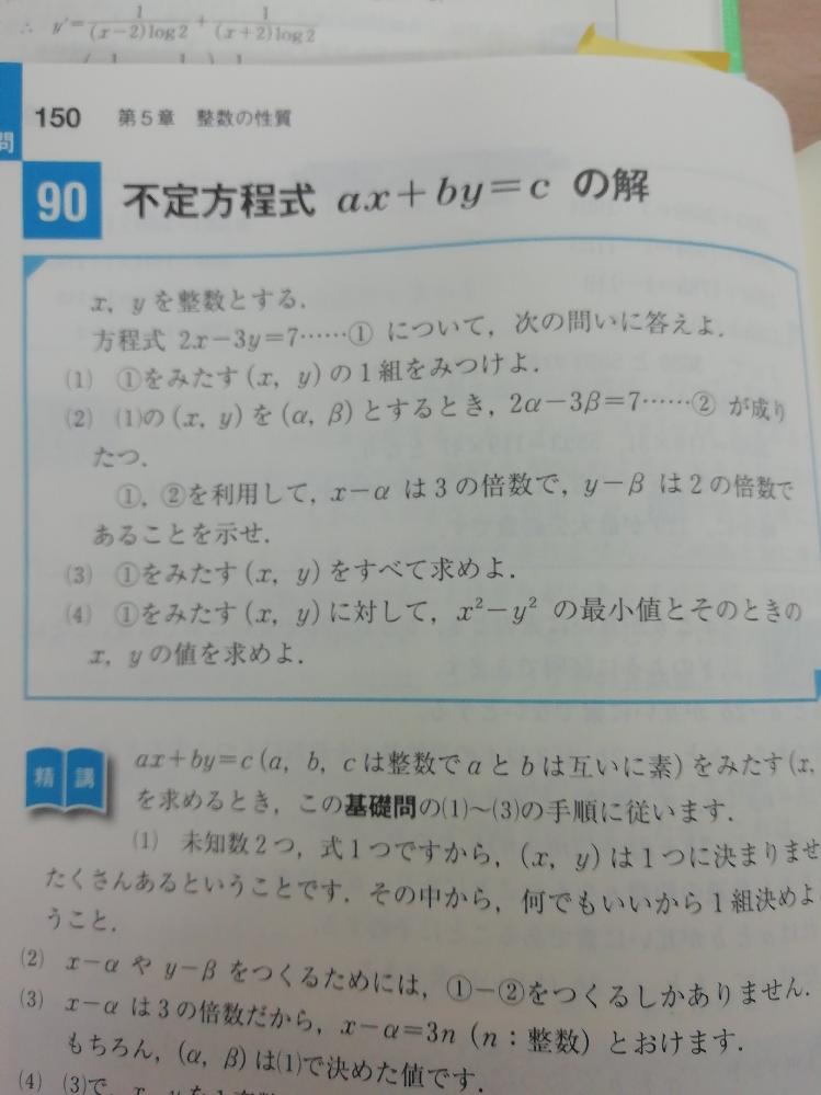 基礎問題精工の90の(3)について 解答に乗ってるのとは別の組み合わせ (-1、-3)の組で考えました。その時の(3)の式のの建て方がわからないので教えてください!解答とは別の式になってしまうのですがこれでもいいのでしょうか?
