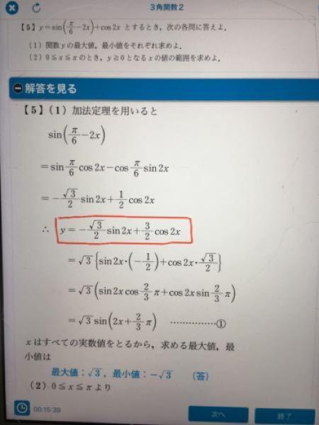 写真の問題について赤く囲った部分からわたしは√3/2でくくり、 y=√3/2(-sin2x+√3cos2x) とし、最小値-√3/2、最大値√3/2と出したのですが間違えました。どこが違っているのですか?