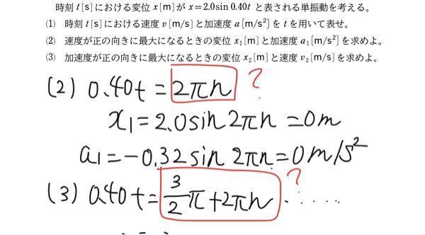 至急! 物理の画像の赤四角で囲ってあるところ 教えてください!