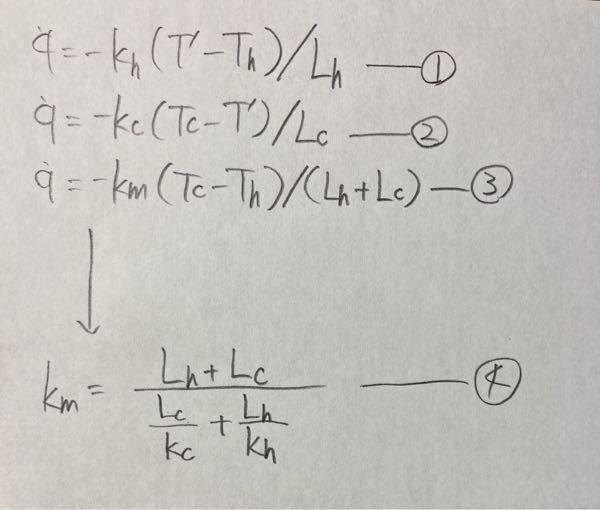 連立の計算をして式④を 求めたいのですが、分かる方 お願いしますm(_ _)m