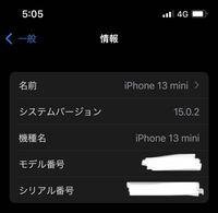 iPhone iOS15.0.2にしてみましたが、いったい何が変わったんですか?