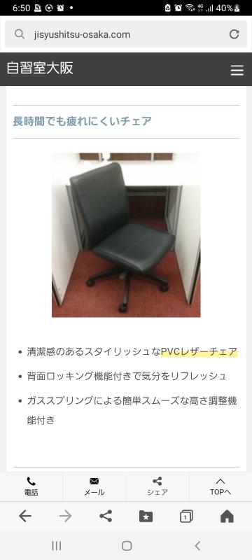 この椅子の値段が知りたいです!!!!!!!!!!!
