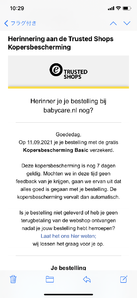 リトルダッチの商品を購入しようと思い、babycareというサイトで個人輸入してみました。 しかし、1つの商品が在庫なしで10/12に入荷予定だそうで、それまで待ちました。 しかし、10/4にメ...