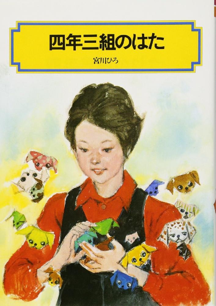 四年三組のはた よねんさんくみのはた 宮川ひろによる本について感想・レビューをお願いします。