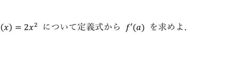 数学です どなたか教えて頂きたいです!