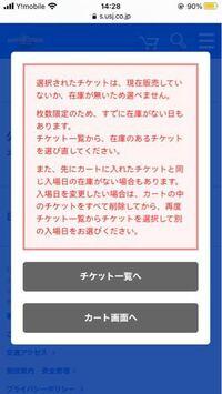 11月22日にUSJに行くつもりなんですが、公式サイトで日付指定したらこのような画面になってしまいました。試しに24日を選んだらこのようなメッセージは出ませんでした。この場合もうチケットは買えないのでしょうか ?