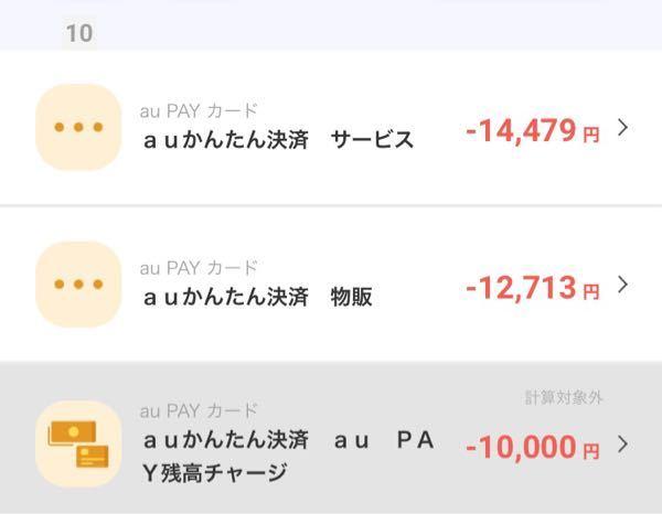 回答急募です。auかんたん決済にて、10月10日に身に覚えのない4万円近くの請求が来ていました。 App Storeは確認しましたが、表示されていた額の請求は来ていませんでした。私はよくネットで買い物しますが、10日は何も購入していませんし、そもそも今月に入ってからはそんなに大きな額の買い物はしていません。不正アクセスされたのでしょうか? 以下の画像の通りです。かなり焦っています。 詳しい方、ご回答お願い致します。