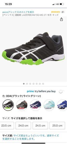 ジュニア靴を成人が履いていたら引きますか?