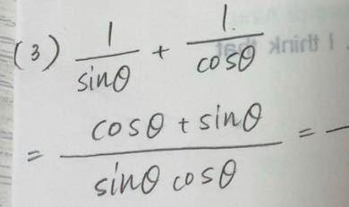 数学ですこの式変形が分かりません。教えてください
