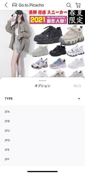 至急お願いします!Q100で韓国スニーカーを買おうと思ったんですが、オプションのTYPEをひらいたところ、どの商品がどのTYPEにあたるのか、画像で言ったらZFAだとどの靴になるのかが全く分かり...