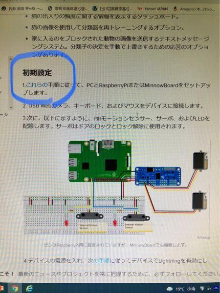 ペット認識付き猫ドアの作り方で、開けないページがあるので困っています。 hackster.ioというサイトで、ペットの顔認証システムの作り方が載っていました。 https://www-hackster-io.translate.goog/windowsiot/cat-door-with-pet-recognition-514dac?_x_tr_sl=auto&_x_tr_tl=ja&_x_tr_hl=ja&_x_tr_pto=nui しかし、添付写真のところ(Google翻訳で日本語にしています)の、初期設定で『これらの』のところにアクセスしようとすると、『アクセスが制限されています』と表示され、マイコンの初期設定の方法が分からずに頓挫しています。 ログインしてないからかと思いgoogleアカウントでログインしても同じ。PCではなくスマホからアクセスしても同じ。 どうにかこのシステムを作ってみたいので、解決方法をご存知の方はいらっしゃいませんでしょうか? ちなみに、ラズベリーパイを使おうと考えています。
