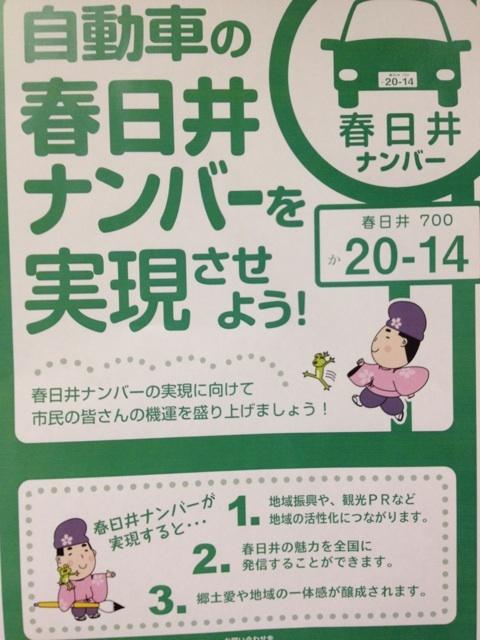 「春日部」ナンバーと「春日井」ナンバーは紛らわしくありませんか? 前者は埼玉県で「クレヨンしんちゃん」の舞台として有名な街、弟が生まれた街ですが後者は名古屋に近いということしか知らないし両者が並んだら分かりにくいのでは?