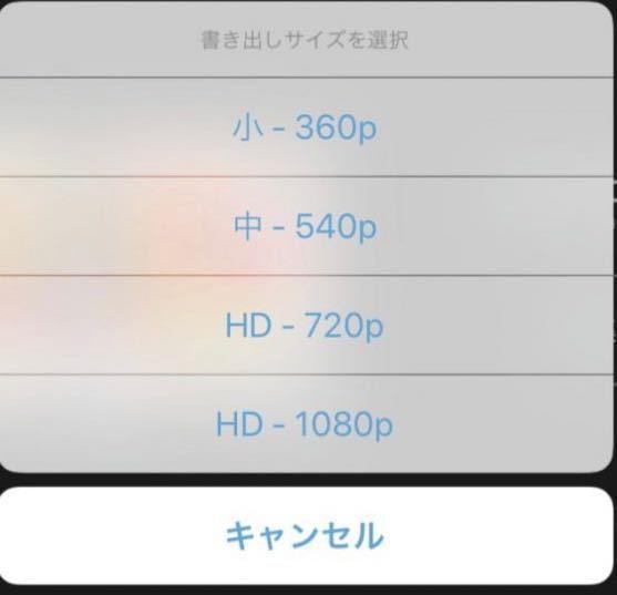 至急!iMovieで作成した動画を保存するときに「ビデオを保存」を選択したら下の画像にもあるように書き出しサイズを選択できる画面が表示されるはずですが、表示されず選択できないまま書き出しされてしまいます。原 因分かる方がいれば教えて頂きたいです。