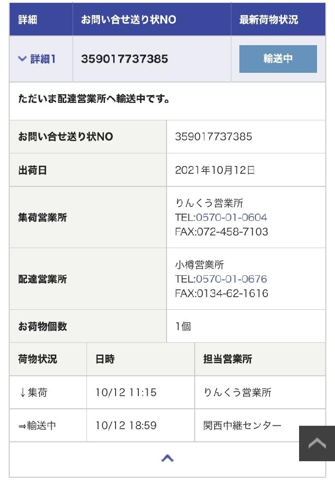 海外の通販サイト、SHEINで買い物をしたのですが、この場合札幌に着いて荷物が自宅に届くのは何日になるでしょうか?