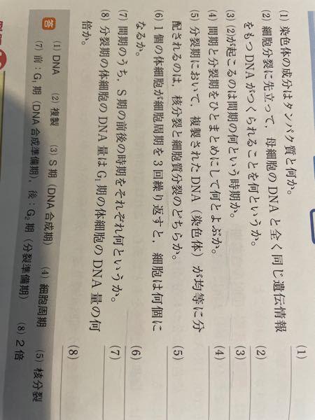 高一生物基礎の問題です。(6)の問題で答えが8個なのですがなぜ8個なんでしょう!?