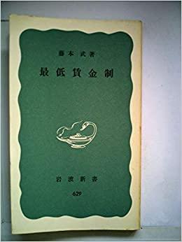 藤本 武の『最低賃金制』 (1967年) (岩波新書)。この書籍について感想・レビューをお願いします。