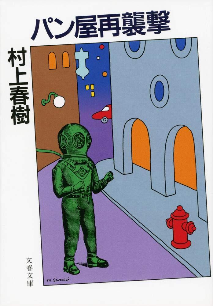 パン屋再襲撃 村上春樹による小説について感想・レビューをお願いします。