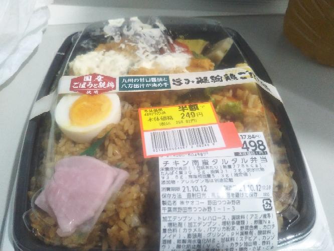 みなさんお昼ご飯はなんでしたか?…僕は「チキン南蛮タルタル弁当」半額の249円でした…コスパいいです❤。