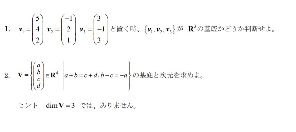 この問題が参考書やネットなどを参考にしてみてもよく分かりません... どなたか解き方を教えていただけると幸いです。 線形代数の問題です。