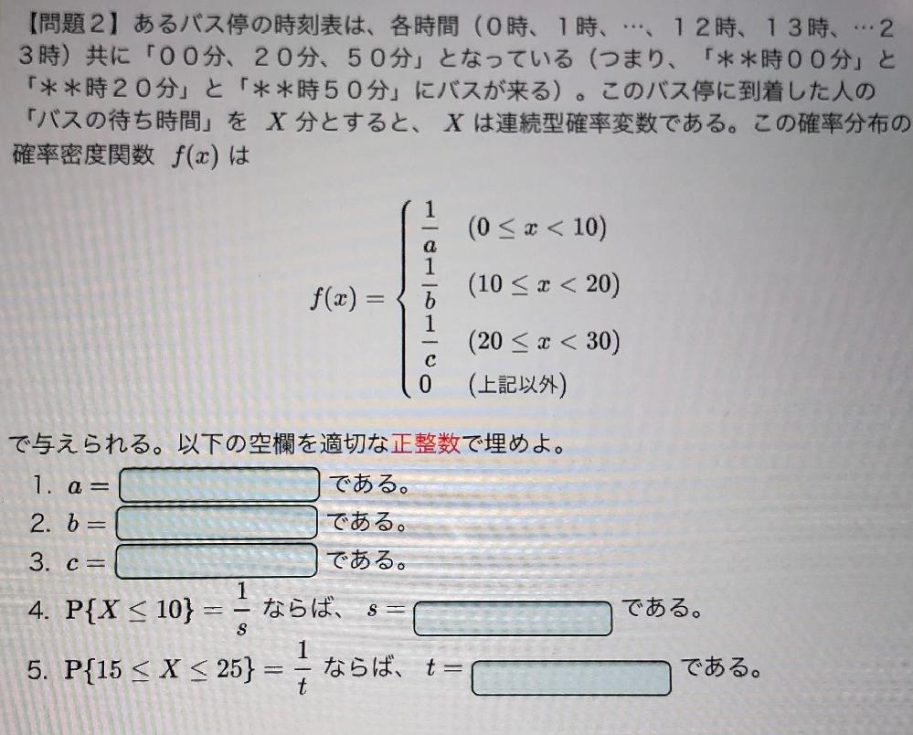 この問題が解けません。どなたか解説して頂けませんか?