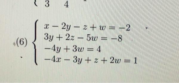 どなたかガウスの消去法でこちらを解いて頂けないでしょうか?