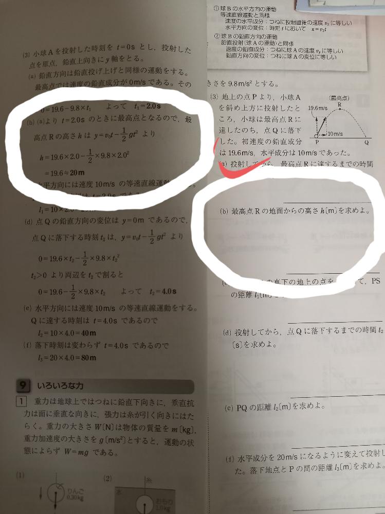 物理の有効数字について分かりません。 問題文の数字の桁数に揃えるってのは聞いたんですが、この答えと問題の場合桁数揃ってなくないですか? 問題文には19.6になってるのに、答えは四捨五入して20になっているところが揃ってないと思います。
