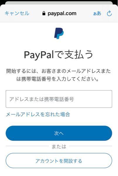 paypalについて あるネットショッピングのアプリを使用しているときに、支払い方法でpaypalを選択すると、そのアプリ内のブラウザ(?)でpaypalのログイン画面が立ち上がります。 このような場合、ログイン情報が抜き取られるようなことはないのでしょうか。 こういったアプリでも、paypalが1番安全な決済方法なのでしょうか。 ペイパル