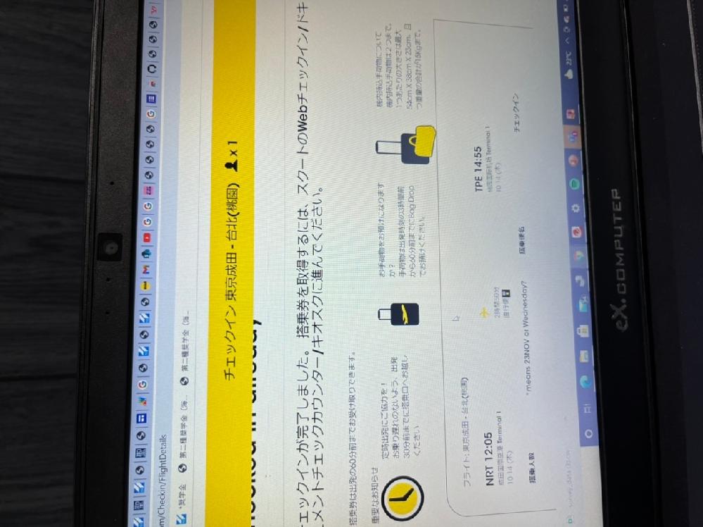 急ぎです! 明日スクート航空会社の飛行機に乗るのですが、その際にwebチェックインを使いました。チェックインは完了したのですが写真のような表示が出てしまいます。パソコンでやってもスマホでやってもどうチェックイン画面にいったとしてもこの表示が出てきます。どうすれば搭乗券をいんさつできますか?