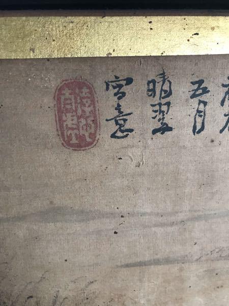こちらなんと書いてあるのでしょうか? また、どなたの書でしょうか? わかる方教えて頂ければ幸いです。 書 日本画 美術 骨董